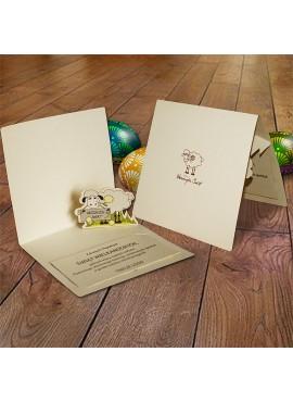 Kartka Świąteczna Eco Design z Aplikacją w Postaci Owieczki 3D W358